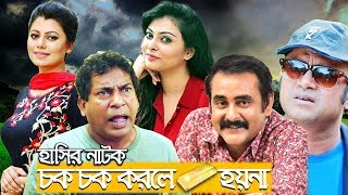 চক চক করলে সোনা হয়না | Chok Chok Korle Sona Hoy Na | Mosharraf Karim | New Comedy Natok 2019