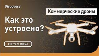Коммерческие дроны | Как это устроено? | Discovery