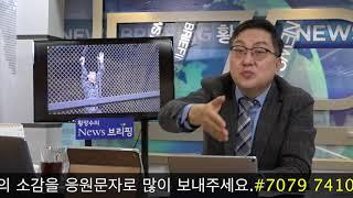 국방부 JSA 귀순병 오청성 공개하고, 작년 6월 GP 귀순병 의혹 사과해라! [세밀한안보] (2018.01.12) 3부