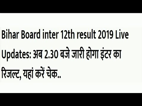 BIHAR BOARD/BSEB/ Inter Result 2019/ 12 Result 2019.लिंक नीचे है