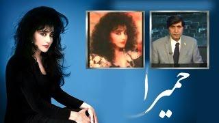 Bahram Moshiri, بهرام مشيري « گفتگو - بانو حميرا ـ با ترانه تازه ـ 2017 »؛