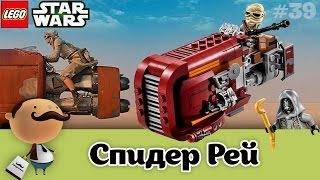 LEGO Star Wars 75099 Спидер Рей (Rey's Speeder) - обзор новинки