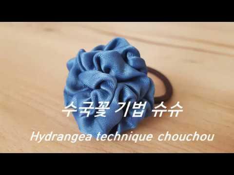 수국꽃 기법 슈슈- Hydrangea /Ribbon Work / Ribbon flower/리본공예/리본 만들기