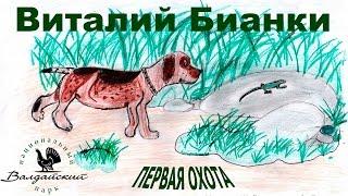 Виталий Бианки: Первая охота