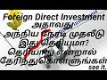 What is  Foreign Direct Investment in tamil