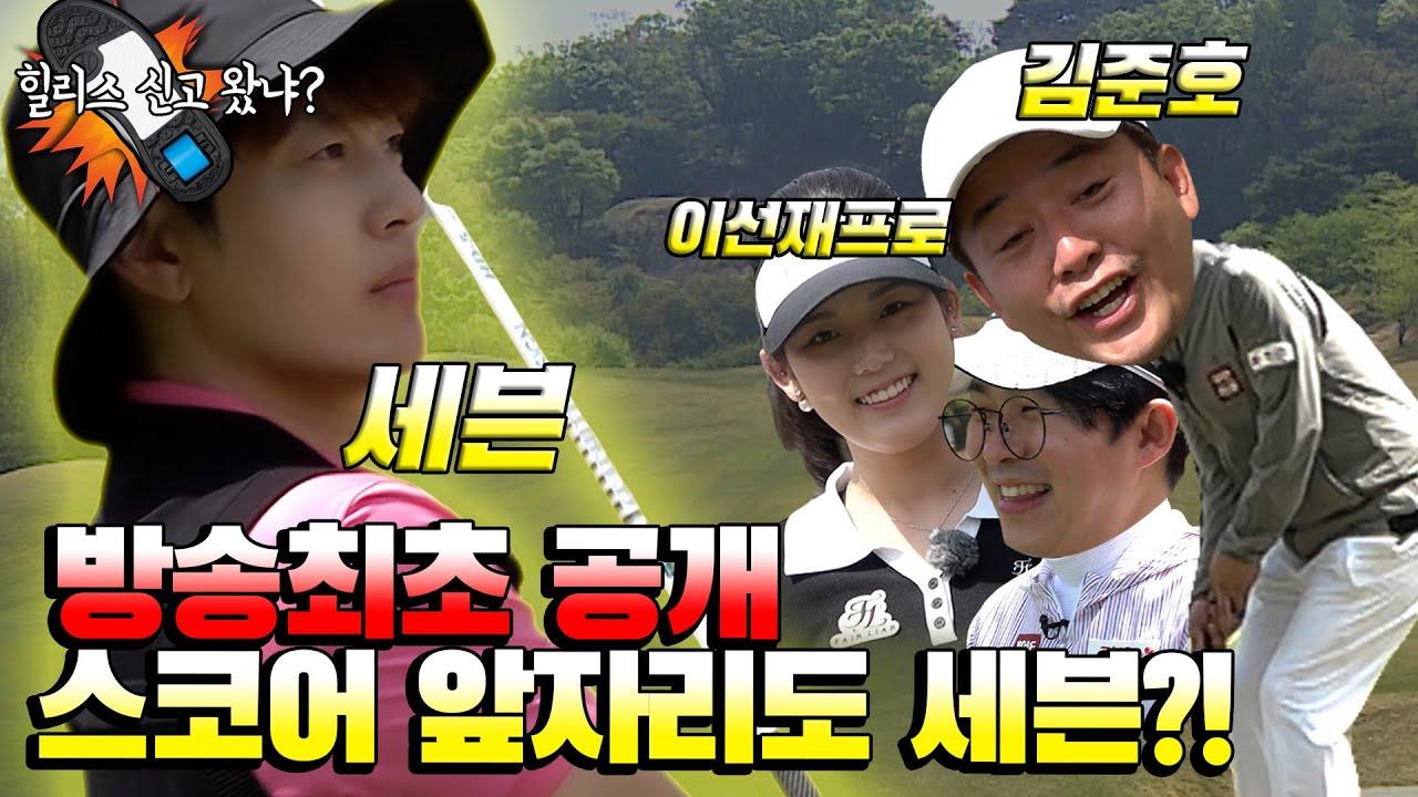 방송최초!!골프 실력공개하는 세븐👏진정한 승부를 가리자 김준호VS세븐
