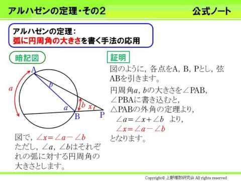 円と直線図形04:方べきの定理 -...