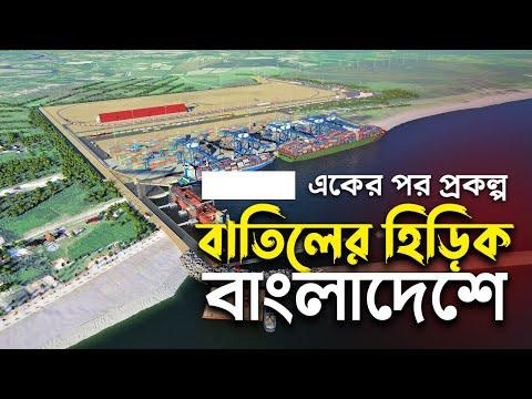 সোনাদিয়া বন্দরের পর এবার বাতিল হলো পায়রা বন্দরও !! Payra Port Bangladesh |