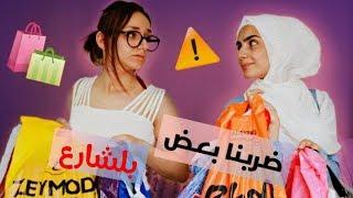 ضيعنا شي غالي وأكلنا قتلة من ماما !! | طقوس العيد الغريبة !