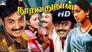 நூறாவது நாள் திரைப்படம்  | Nooravathu Naal Super Hit Tamil Movie