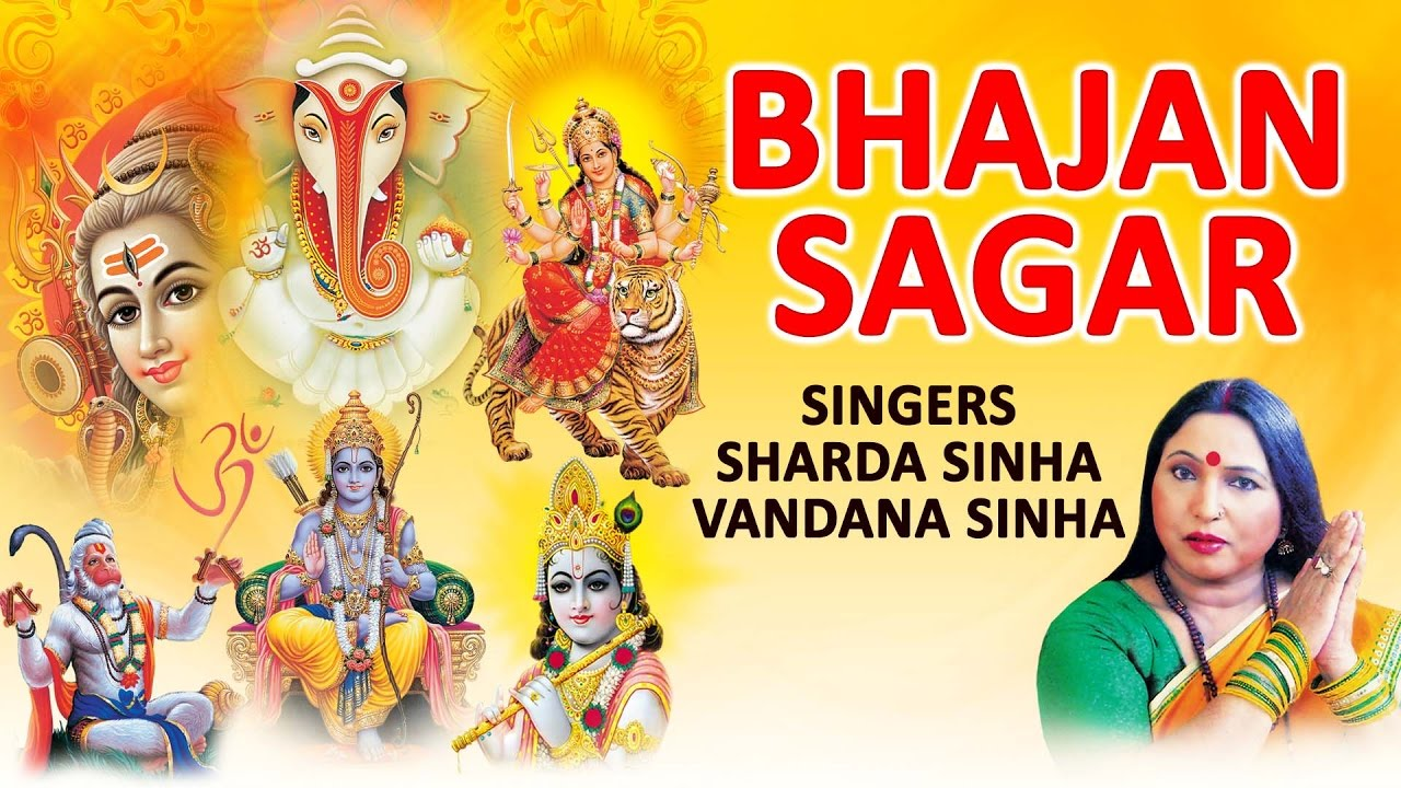Download BHAJAN SAGAR HINDI BEST BHAJANS BY SHARDA SINHA I FULL AUDIO SONGS JUKE BOX