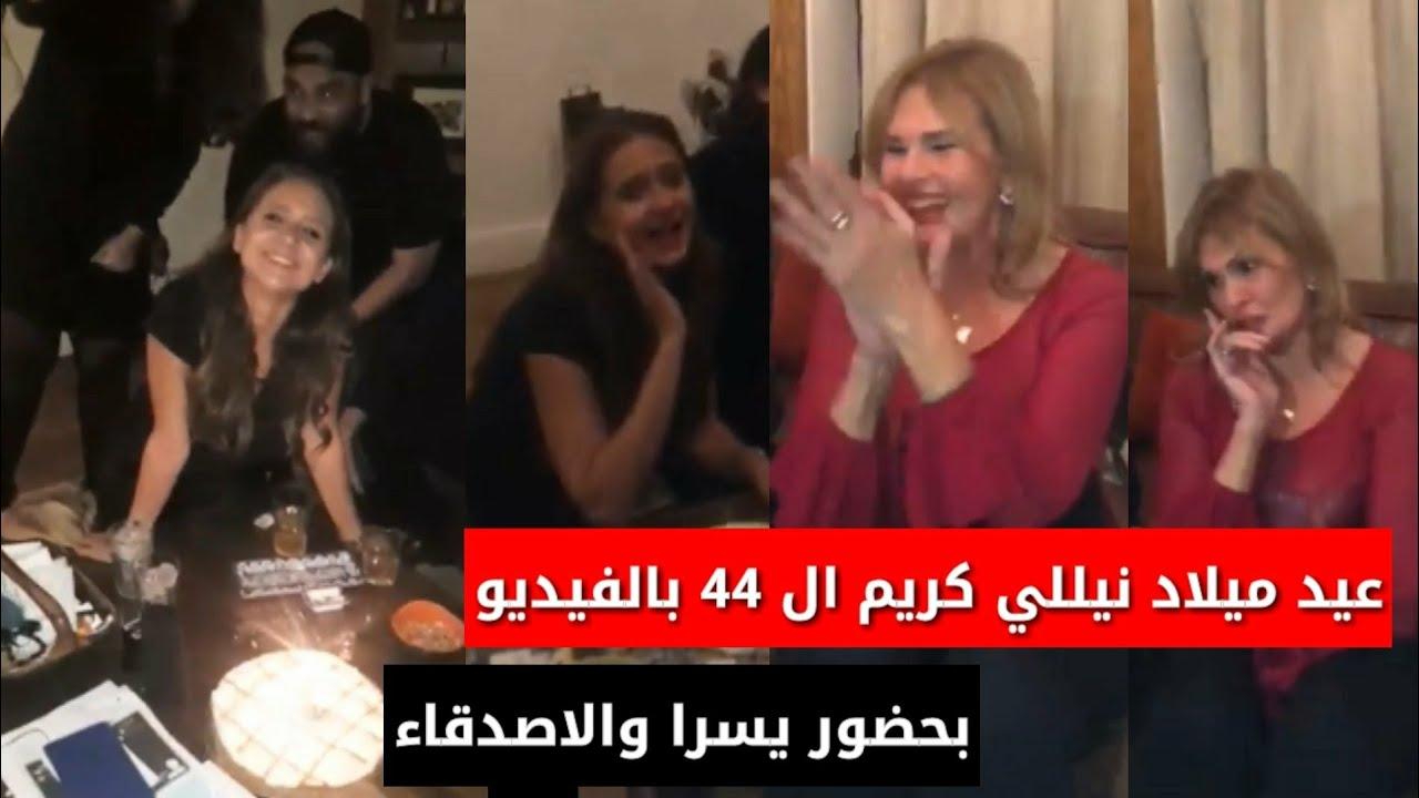 عيد ميلاد نيللي كريم ال 44 بحضور يسرا والاصدقاء بالفيديو