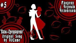 【VOLume】5. Вальс-Превращение【Рандеву с Черным Человеком】