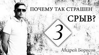 Срыв наркомана. Вывод из запоя. Андрей Борисов.(, 2017-10-09T05:16:15.000Z)