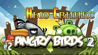 Прохождение игры - Angry Birds 2 (#2) - Проходим Нью-Свинкс.