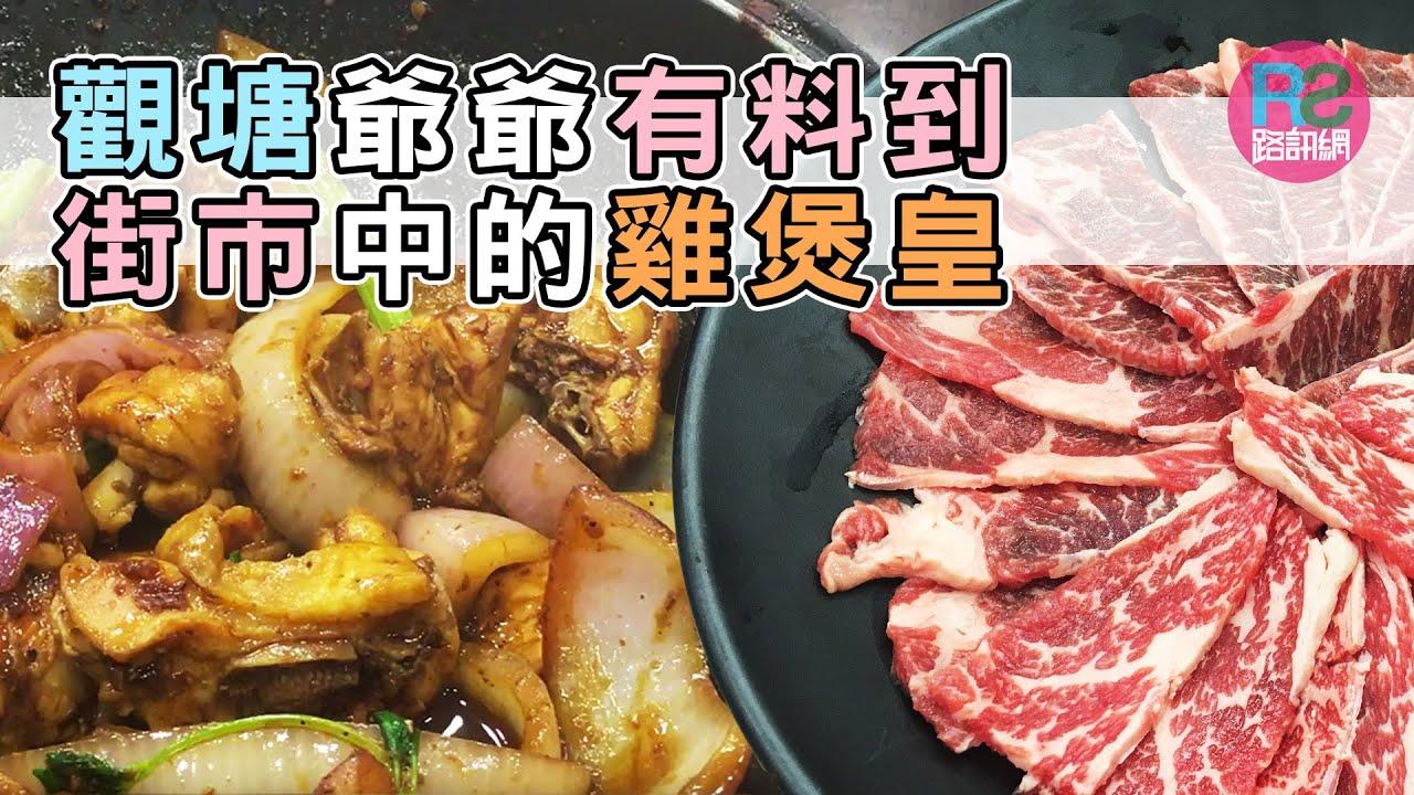 【路食】觀塘爺爺有料到 街市中的雞煲皇 - YouTube