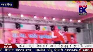 मऊरानीपुर के मेला जलविहार में कवि सम्मेलन को सुनकर हस हस कर लोटपोट हो गए श्रोता।