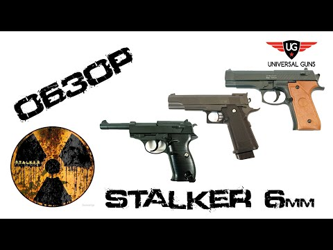 Страйкбольные пневматические пистолеты STALKER SPRING 6 мм.