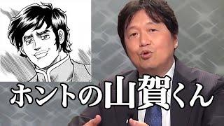 ガイナックス社長の山賀さんはホントにアオイホノオみたいな人なの??