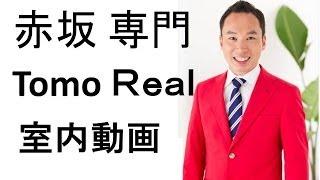 THE ROPPONGI TOKYO CLUB RESIDENCE| 2LDK 80m2|赤坂 Tomo Real Estate