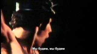 Queen - We Will Rock You - русские субтитры
