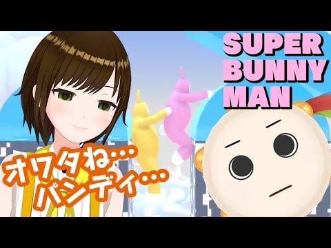 【 Super Bunny Man 】#2 面白すぎてお腹がつっちゃうwww【 うさぎ男 】