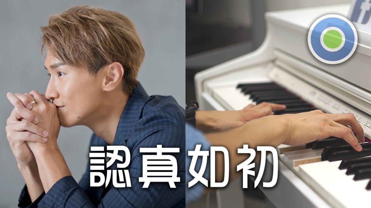 認真如初 鋼琴版 (主唱: 陳柏宇) - YouTube