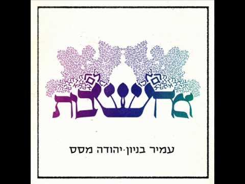 עמיר בניון ויהודה מסס מחשבות Amir Benayoun