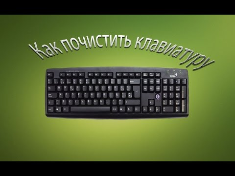 видео: Как почистить клавиатуру?