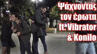 PRANK Ψάχνοντας τον έρωτα ft. Vibrator & Konilo #YouTubeinlove