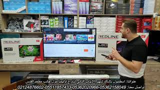 Redline android tv 2019 model شاشات اندرويد ماركة ريدلاين موديل 2019