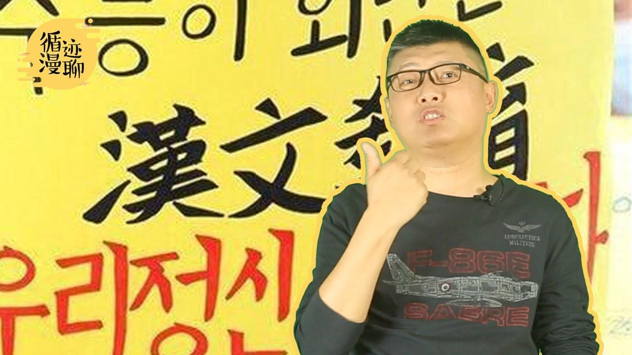 袁腾飞聊韩国去汉字化:韩国人离不开中国字?