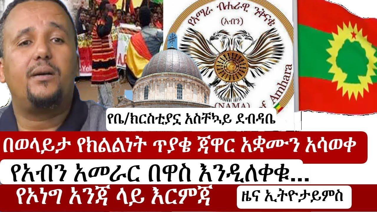 Ethiopia: የኢትዮታይምስ የዕለቱ ዜና | EthioTimes Daily Ethiopian News | Wolayta | Jawar | አብን