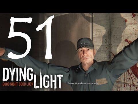 Dying Light прохождение 51: Бункер. Мэрия