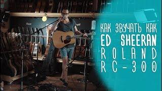 �������� ���� Как звучать как Ed Sheeran с лупером Boss RC 300. www.gitaraclub.ru ������