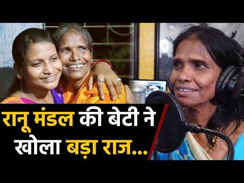 Ranu Mondal's daughter Elizabeth slams trolls for making fun of Her Mother | वनइंडिया हिंदी Mp3