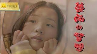 《美丽的梦想》理性报班 ,还孩子们童年的欢乐时光(林德慧 / 张婷 / 王艺瞳 主演)