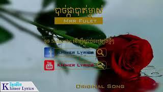 Original Song, បាច់ផ្កាបាត់ម្ចាស់ New Version   Mrr Fulet Audio+Lyricsvia torchbrowser com