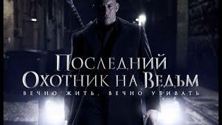 «Последний охотник на ведьм» — фильм в СИНЕМА ПАРК