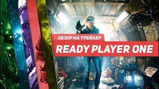 Обзор Трейлера - Первому игроку приготовится (Ready Player One) 2018
