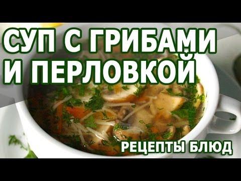 Грибной суп с перловкой в мультиварке рецепт с фото
