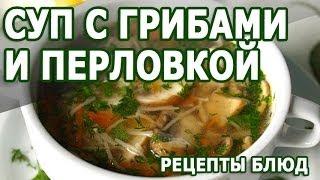 Рецепты блюд. Суп с грибами и перловкой простой и полезный рецепт