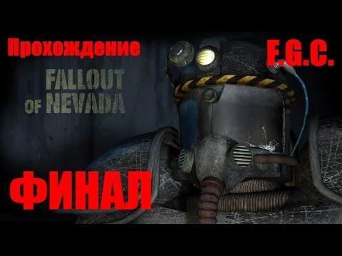 Прохождение Fallout of Nevada (Ep 1) Второе знакомство :)