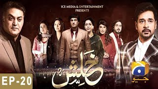 Khalish - Episode 20 | HAR PAL GEO