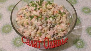 Кулинария.Быстро и Вкусно.Салат Оливье.#Салат.