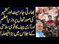 Imran Khan and Qamar Javed BAjwa make a decision    Sabir Shakir Anaysis
