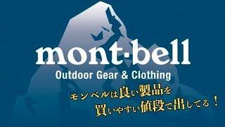 日本のモンベルというアウトドアメーカーの製品について語ろう!海外のアウトドアファンが語るモンベルの製品 海外の反応
