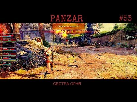 видео: panzar - 14 дней vip -a и чудим за сорку.#53