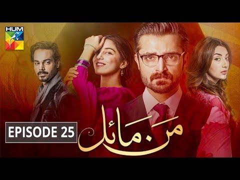 Mann Mayal Episode 25 HUM TV Drama