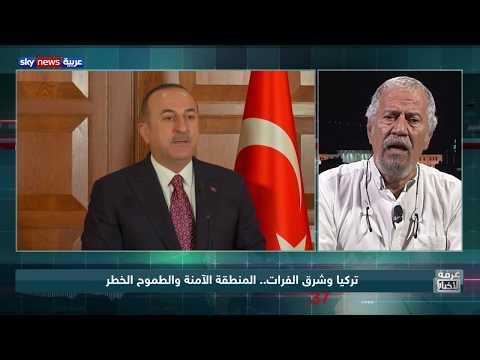 تركيا وشرق الفرات.. المنطقة الآمنة والطموح الخطر  - نشر قبل 9 ساعة